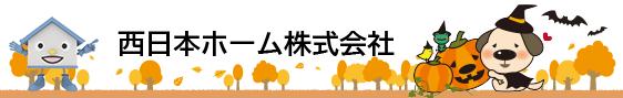島根県松江市、出雲市、鳥取県米子市でハウスドゥ、増改築プラザを運営する西日本ホームのホームページです。新築・リフォーム、土地販売等、住まいの事はお任せください。西日本ホーム株式会社